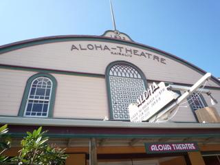 ハワイ島のカフェ(Aloha Theater)