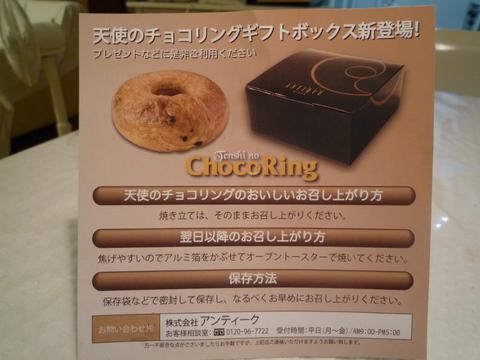 チョコリング1