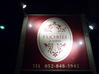 FUCHITEI4.jpg