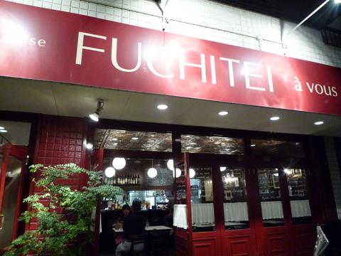 FUCHITEI5.jpg