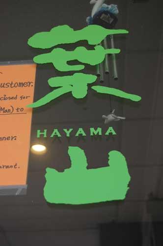 hayama7b.jpg