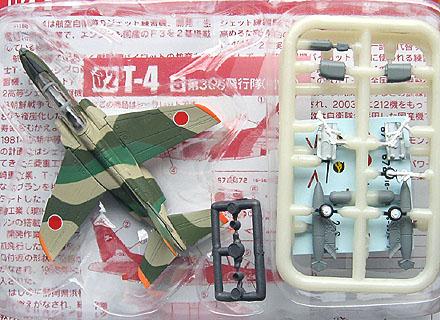 日本の翼コレクション3