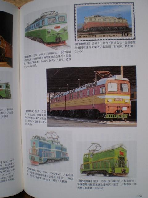 北朝鮮を走る鉄道車両大全