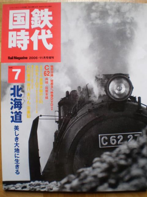 国鉄時代7