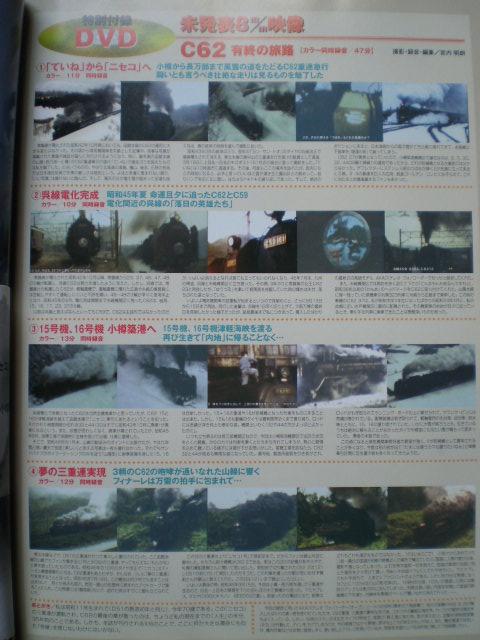 DVD解説