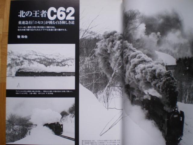 C62急行ニセコ