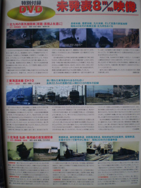 DVD解説11