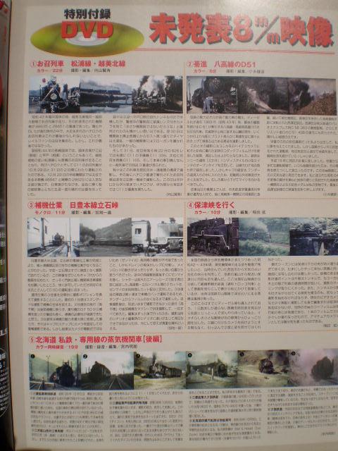 DVD解説12