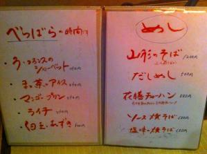 花膳 メニュー3