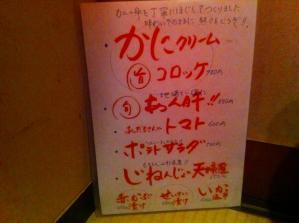 花膳 メニュー2