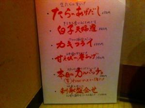 花膳 メニュー1