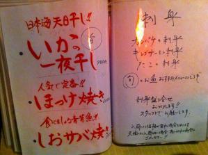 花膳 メニュー9