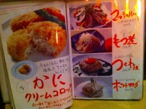 花膳 メニュー6