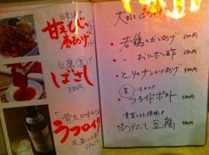花膳 メニュー5