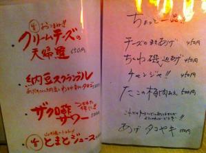 花膳 メニュー4