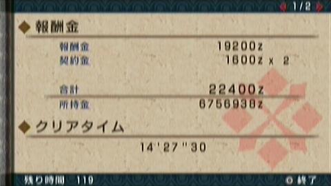 狩舞踏×双剣(14分28秒)正式タイム