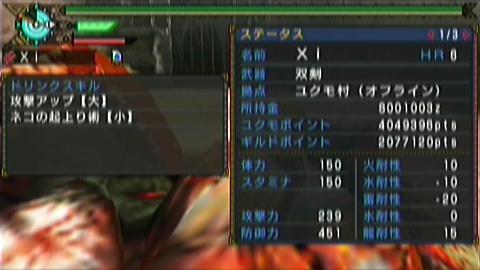 選者×ガチ双剣(18分54秒)ステータス