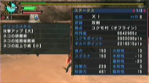 楚歌×双剣(19分10秒)ステータス 短期 研磨
