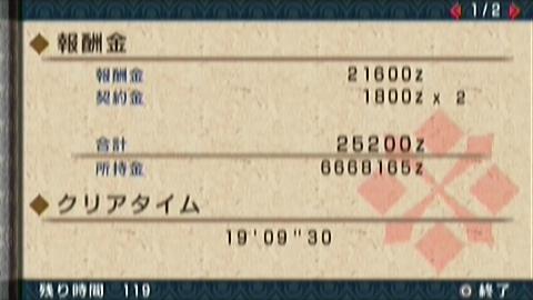 楚歌×双剣(19分10秒)正式タイム