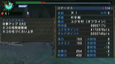 飛竜走×ガチ片手(12分19秒)ステータス 短期