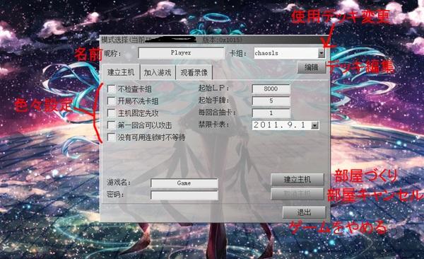 遊戯王海外式ADS解説 (1)