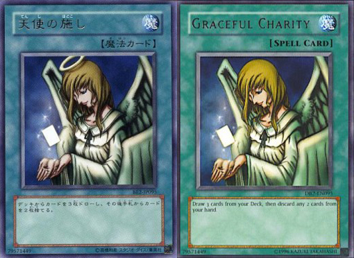 天使の施し