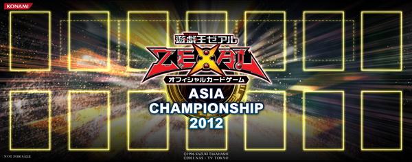 アジアCS2012