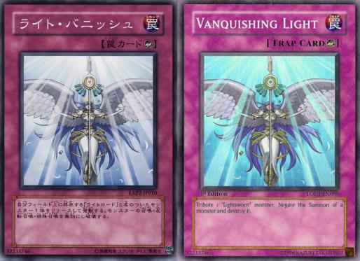 vanquishiglight.jpg