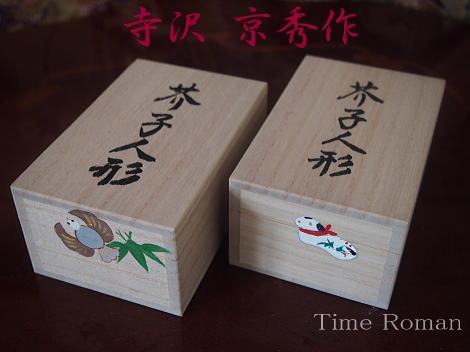 寺沢さま作3