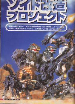 ウルトラザウルス2