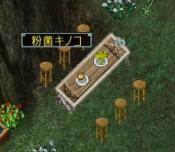 瑞穂と倭国 友好のテーブル キノコ