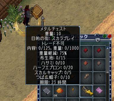 TQ マジンシア発2