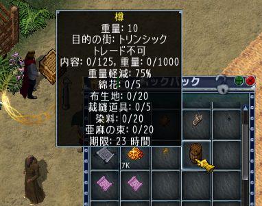TQ マジンシア発3