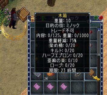 TQ マジンシア発4