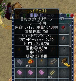 TQ マジンシア発5