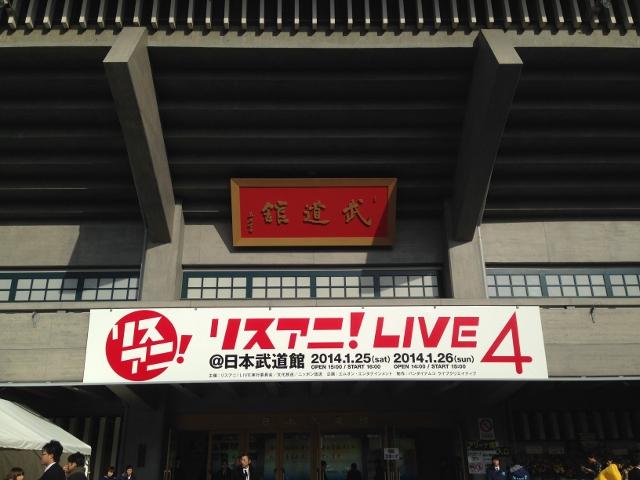 リスアニ!LIVE-4