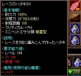 131002 メイド武器ボックス2