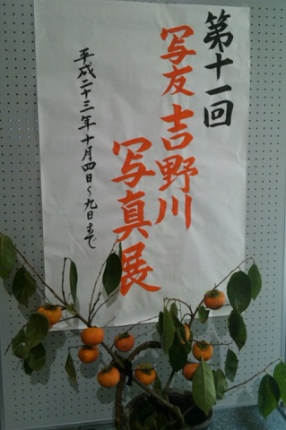 写友、吉野川