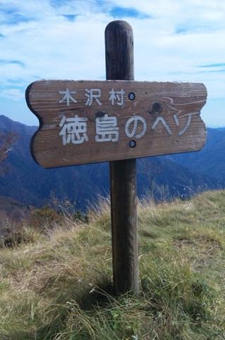 徳島のへそ