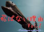 tobanai2banner.jpg