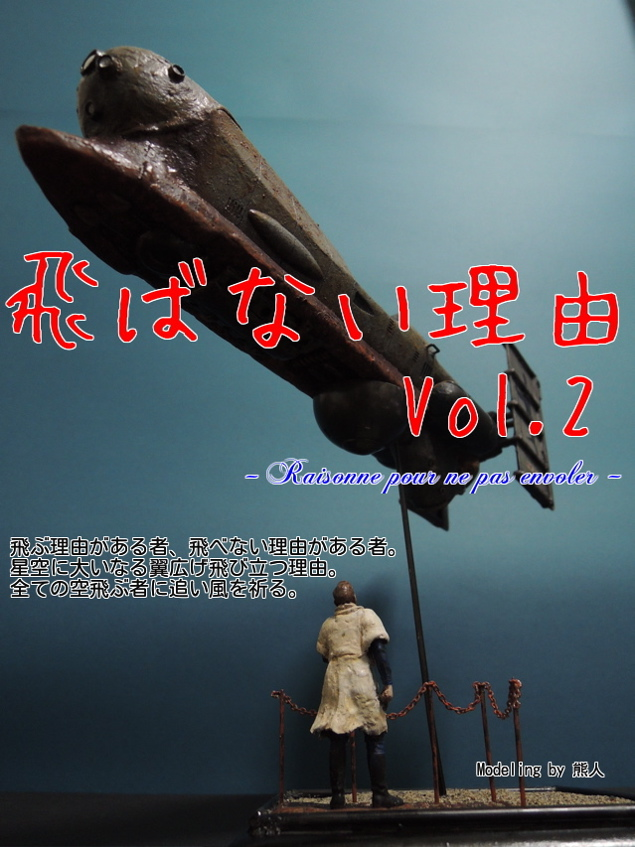 tobanai2top1.jpg