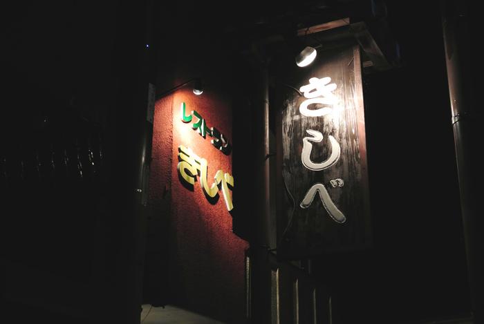レストランきしべ@茂木町茂木 看板