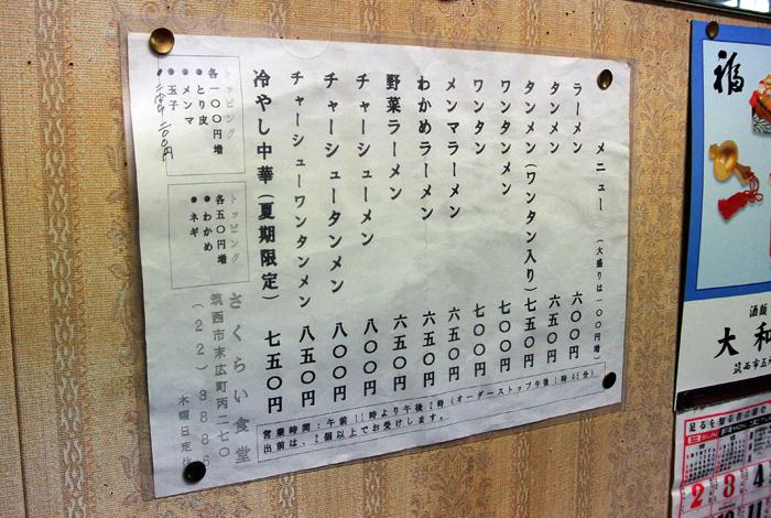 さくらい食堂@茨城県筑西市丙 メニュー