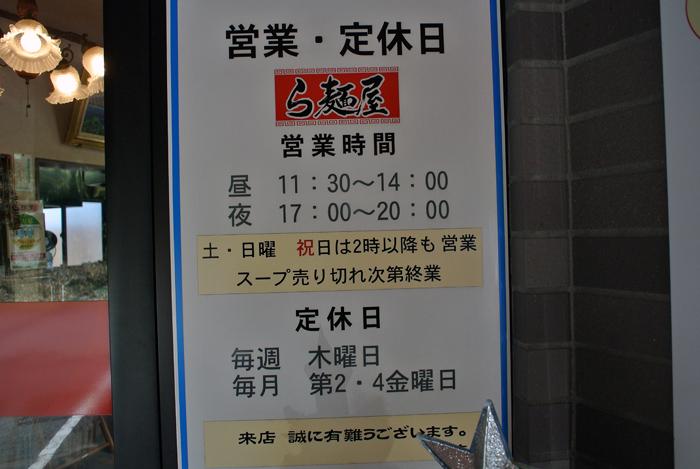 ら麺屋@宇都宮市新里町 営業形態