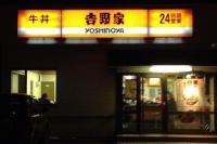 yosinoya102.jpg