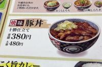 yosinoya103.jpg