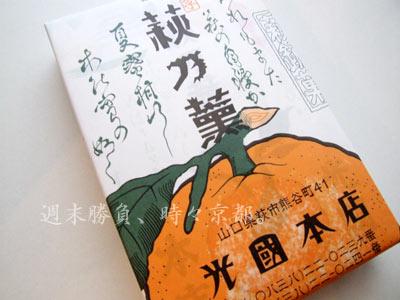 1002_mitsu1.jpg