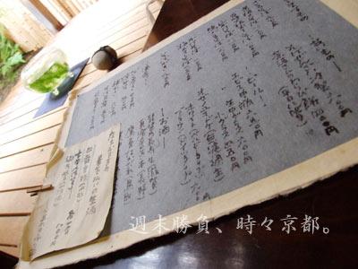 1008_kanei2.jpg