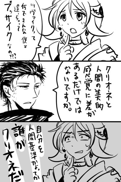 近:鮫貝夫婦漫才1_美的感覚