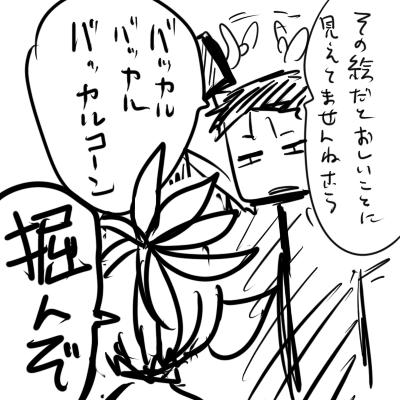 近:鮫貝夫婦漫才1_美的感覚2